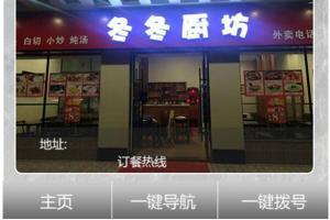 餐厅微官网