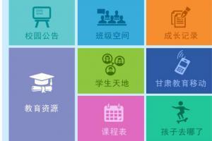 教育微官网