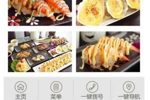 寿司微官网